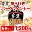 ウインナー ソーセージ あらびき プリマハム BBQ ご飯のお供 香薫 ウィンナー 90GX6個セット