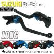 10%OFF SUZUKI ブレーキレバー/クラッチレバーセット 長さ:標準 GSX250R GSR250 /S/F V-strom250 GSX-R1000 訳アリ品