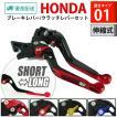 HONDA 01 長さ伸縮 ブレーキレバー/クラッチレバーセット 6段階調節 CB400SF レブル250/500 NC700S/X