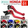 HONDA 01 ブレーキレバー/クラッチレバーセット 6段階調整 ショート CB400SF レブル250/500 VTR250 ホーネット250等に