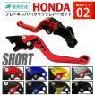 HONDA ホンダ CBR250R(MC41)/CB250F/GROMグロム125/レ...
