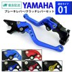 YAMAHA 01 ブレーキレバー クラッチレバーセット ショート 6段階調整 YZF-R25 YZF-R3 MT-25 MT-03