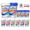 メイバランス Miniカップ 11種類×各2本 アソートセット 明治 栄養 介護 流動食 食事