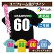 誕生日プレゼント Tシャツ 作成 オリジナル ユニフォーム風 1枚からOK 本体5色展開 綿100% 5.6oz
