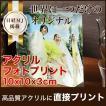 アクリルフォトプリント 10x10x3cm | 写真立て 結婚式 カップル プレゼント 写真 プリント ギフト 名入れ アクリル キューブ フォト