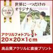フォトアクリルプレート (20 × 20 × 1センチ )  写真立て 結婚式 カップル プレゼント 写真 プリント ギフト 名入れ アクリル キューブ フォト