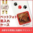 【メール便可】ペットフォト名入れ スマホケース スマホケース 犬 ドッグ