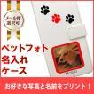 【メール便可】ペットフォト名入れ スマホケース 手帳型 スマホケース 犬 ドッグ