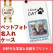 【メール便可】ペットフォト名入れ スマホケース スマホケース 猫