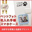 【メール便可】ペットフォト名入れ スマホケース 手帳型 スマホケース 猫