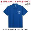 オリジナルプリントポロシャツ/10-19枚制作/グリマードライポロシャツ302-ADP