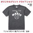 オリジナルTシャツ作成/送料無料/デザイン無料/多機能/UVカット/オリジナルチームTシャツ 4.1オンスドライTシャツ5900 5-9枚制作