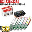 BCI-326+325 キヤノン用 純正インク 5色セット+洗浄カートリッジ5色用セット 純正インク&洗浄セット