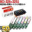 BCI-326+325 キヤノン用 純正インク 6色セット+洗浄カートリッジ6色用セット 純正インク&洗浄セット