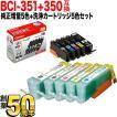 BCI-351XL+350XL キヤノン用 純正インク 増量5色セット+洗浄カートリッジ5色用セット 純正インク&洗浄セット