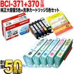 BCI-371XL+370XL キヤノン用 純正インク 大容量 5色セット+洗浄カートリッジ5色用セット 純正インク&洗浄セット