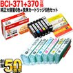 BCI-371XL+370XL キヤノン用 純正インク 大容量 6色セット+洗浄カートリッジ6色用セット 純正インク&洗浄セット