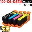 [+1個おまけ] 100・105・108 レックスマーク用 互換インクカートリッジ 自由選択4+1個セット フリーチョイス 選べる4+1個