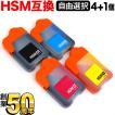 [+1個おまけ] エプソン用 HSM ハサミ 互換インク 自由選択4+1個セット フリーチョイス 選べる4+1個セット