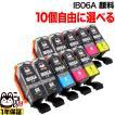 IB06 メガネ エプソン用 互換インクカートリッジ 顔料 自由選択10個セット フリーチョイス 選べる10個セット