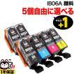 IB06 メガネ エプソン用 互換インクカートリッジ 顔料 自由選択5個セット フリーチョイス 選べる5個セット