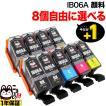 IB06 メガネ エプソン用 互換インクカートリッジ 顔料 自由選択8個セット フリーチョイス 選べる8個セット