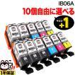 エプソン用 IB06A互換インクカートリッジ 染料 自由選択10個セット フリーチョイス 選べる10個セット