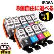 エプソン用 IB06A互換インクカートリッジ 染料 自由選択8個セット フリーチョイス 選べる8個セット