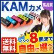 [+1個おまけ] KAM エプソン用 互換 インクカートリッジ 自由選択8+1個セット フリーチョイス 選べる8+1個セット