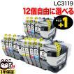 [+1個おまけ] ブラザー用 LC3119互換インクカートリッジ 大容量 自由選択12+1個セット フリーチョイス 選べる12+1個