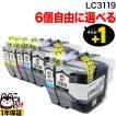 [+1個おまけ] ブラザー用 LC3119互換インクカートリッジ 大容量 自由選択6+1個セット フリーチョイス 選べる6+1個