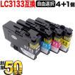[+1個おまけ] ブラザー用 LC3133互換インクカートリッジ 自由選択4+1個セット フリーチョイス 選べる4+1個セット