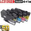 [+1個おまけ] ブラザー用 LC3135互換インクカートリッジ 自由選択4+1個セット フリーチョイス 選べる4+1個セット