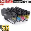 [+1個おまけ] ブラザー用 LC3139互換インクカートリッジ 自由選択6+1個セット フリーチョイス 選べる6+1個セット