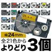 カシオ用 ネームランド 互換 テープカートリッジ 24mm ラベル フリーチョイス(自由選択) 全19色 色が選べる3個セット