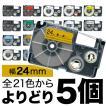 カシオ用 ネームランド 互換 テープカートリッジ 24mm ラベル フリーチョイス(自由選択) 全19色 色が選べる5個セット