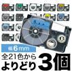 カシオ用 ネームランド 互換 テープカートリッジ 6mm ラベル フリーチョイス(自由選択) 全19色 色が選べる3個セット