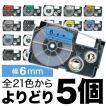 カシオ用 ネームランド 互換 テープカートリッジ 6mm ラベル フリーチョイス(自由選択) 全19色 色が選べる5個セット