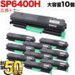リコー用 SP トナー 6400H(600572) 互換トナー 大容量タイプ ブラック 10本セット ブラック 10個セット SP 6450/SP 6440