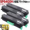 リコー用 SP トナー 6400H(600572) 互換トナー 大容量タイプ ブラック 4本セット ブラック 4個セット SP 6450/SP 6440