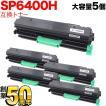 リコー用 SP トナー 6400H(600572) 互換トナー 大容量タイプ ブラック 5本セット ブラック 5個セット SP 6450/SP 6440