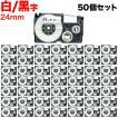 カシオ用 ネームランド 互換 テープカートリッジ XR-24WE ラベル 50個セット 24mm/白テープ/黒文字