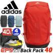 リュックサック adidas アディダス 40L EPS リュック デイパック スクールリュック スクエアリュック シューズ収納 メンズ レディース ブランド セール