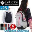 Columbia コロンビア リュック 正規品 リュックサック デイパック バックパック メンズ 送料無料 メンズ レディース 男女兼用 サイドポケット ブランド セール