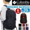 Columbia コロンビア リュックサック 正規品 リュック デイパック バックパック メンズ 送料無料 メンズ レディース 男女兼用 サイドポケット ブランド