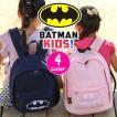 リュックサック リュック バットマン キャラクター BATMAN キッズリュック デイパック スウェット 通園 通学 お祝い 遠足 ジュニア DCB-017 gm-028