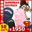 リュックサック リュック 人気のスーパーマン☆ SUPERMAN スーパーマン アメコミ デイパック レディース メンズ DCB-014 gm-034 売りつくし特価
