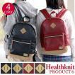 Healthknit ヘルスニット リュックサック リュック デイパック バックパック レディース メンズ 通学 学生 通勤 HKB-1062 healthknit-011 売りつくし特価