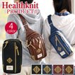 Healthknit ヘルスニット ボディバッグ ボディーバッグ ワンショルダー レディース メンズ 通学 学生 通勤 おしゃれ レザー HKB-1061 healthknit-012