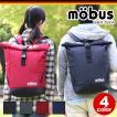 mobus モーブス デイパック リュック ロールトップリュック ロールタイプ タブレット対応 リュックサック バックパック メンズ レディース MO-034 mobus2-004